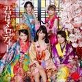【CDシングル】 君はメロディー (Type A) (2枚組 ディスク1)