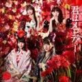 【CDシングル】 君はメロディー (Type E) (2枚組 ディスク1)