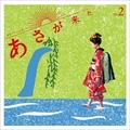 NHK連続テレビ小説「あさが来た」オリジナル・サウンドトラック Vol.2