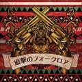 追撃のフォークロア(2CD) (2枚組 ディスク1)