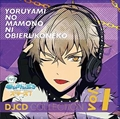 ラジオあんさんぶるスターズ!〜夜闇の魔物に怯える子猫〜DJCDコレクション Vol.1