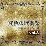 究極の吹奏楽~小編成コンクール vol.3