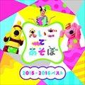 NHK「えいごであそぼ」2015〜2016 ベスト