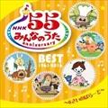 NHK「みんなのうた」55anniversary BEST1961-2016 〜6さいのばらーど〜