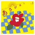 NHK連続テレビ小説「あさが来た」オリジナル・サウンドトラック Vol.3