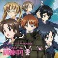 ラジオCD「ガールズ&パンツァーRADIO ウサギさんチーム、訓練中!」Vol.3 (2枚組 ディスク1)