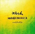 湘南乃風 〜湘南爆音BREAKS!II〜 mixed by Monster Rion