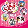 NHK「みんなのうた」55anniversary BEST1961-2016 〜ともだちみつけた〜