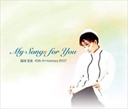 My Songs for You 尾崎亜美 40th Anniversary BEST (3枚組ディスク1)