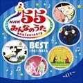 NHK「みんなのうた」55anniversary BEST1961-2016 〜日々〜