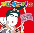 NHK「びじゅチューン!」CD EAST