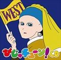 NHK「びじゅチューン!」CD WEST
