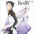 【CDシングル】 TVアニメ「Re:ゼロから始める異世界生活」OPテーマ「Redo」
