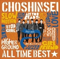 ALL TIME BEST☆2012-2016 (2枚組 ディスク2)