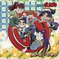 NHKアニメ「忍たま乱太郎」ドラマCD い組の段〜下巻〜