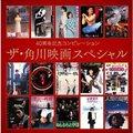 40周年記念コンピレーション ザ・角川映画スペシャル (2枚組 ディスク1)