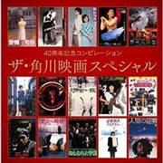 角川映画40周年コンピレーション (2枚組 ディスク1)