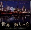 日本テレビ系 水曜ドラマ「世界一難しい恋」オリジナル・サウンドトラック