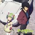 ラジオCD「ディメラジ〜Dimension W Radio〜」 Vol.2 (2枚組 ディスク1)