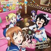 TVアニメ「ばくおん!!」キャラクターソングミニアルバム