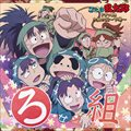 NHKアニメ「忍たま乱太郎」ドラマCD ろ組の段〜下巻〜