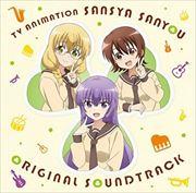 TVアニメ『三者三葉』オリジナル・サウンドトラック