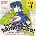 ���祸��δ�̯������ ��������ɤϺդ��ʤ� O.S.T Vol.1��Good Morning Morioh Cho��