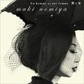 男と女~Un Homme et Une Femme~野宮真貴、フレンチ渋谷系を歌う。 (2枚組 ディスク1)