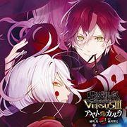 DIABOLIK LOVERS ドS吸血CD VERSUSIII Vol.1 アヤトVSカルラ