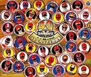 スーパー戦隊40作記念 TVサイズ主題歌集 (3枚組 ディスク1)