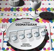 おそ松さん オリジナルサウンドトラック (2枚組 ディスク1)