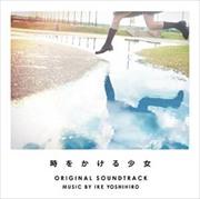 日本テレビ系 土曜ドラマ ドラマ「時をかける少女」オリジナル・サウンドトラック