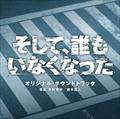 日本テレビ系 日曜ドラマ「そして、誰もいなくなった」オリジナル・サウンドトラック