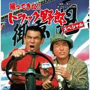 帰ってきた!! トラック野郎 スペシャル (2枚組 ディスク1)