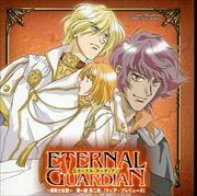 Eternal Guardian~聖戦士伝説~第1部第2章「ティア・プレリュード」