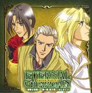 Eternal Guardian~聖戦士伝説~第1部第3章「セレネイド」