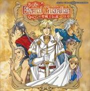 Eternal Guardian~聖戦士伝説~序章