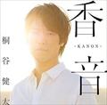 香音-KANON-
