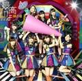 【CDシングル】最高かよ(TYPE-B)