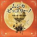 NHK「ムジカ・ピッコリーノ」Mr.グレープフルーツのブートラジオ
