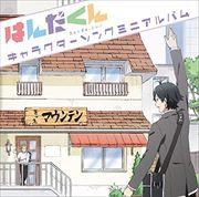 TVアニメ「はんだくん」キャラクターソングミニアルバム