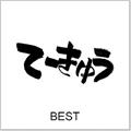 �ơ����夦 BEST