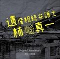 遺産相続弁護士 柿崎真一 オリジナルサウンドトラック