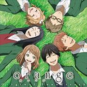 TVアニメ「orange」オリジナル・サウンドトラック (2枚組 ディスク1)