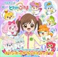 TVアニメ「かみさまみならい ヒミツのここたま」オリジナルサウンドトラック 1 (2枚組 ディスク1)
