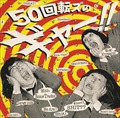 『50回転ズのギャー!!+15』〜10th Anniversary Edition〜