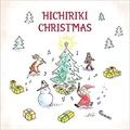 Hichiriki Christmas [SHM-CD]
