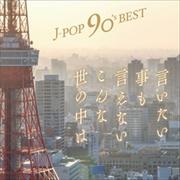 J-POP 90's Best~言いたい事も言えないこんな世の中は~
