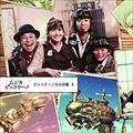 NHK「ムジカ・ピッコリーノ」ピッコリーノ号の冒険 I