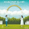 大人のJ-POPカレンダー 365 Radio Songs 3月〜出会いと初恋〜 (2枚組 ディスク2)